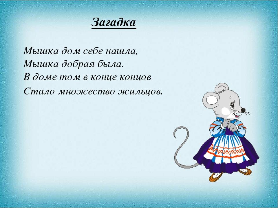 Стихи про год мыши для детей