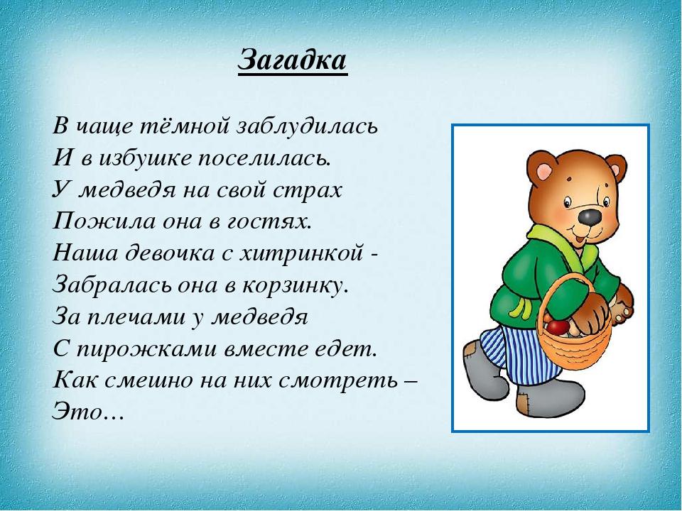 картинки с медвежатами и стихами солнышко