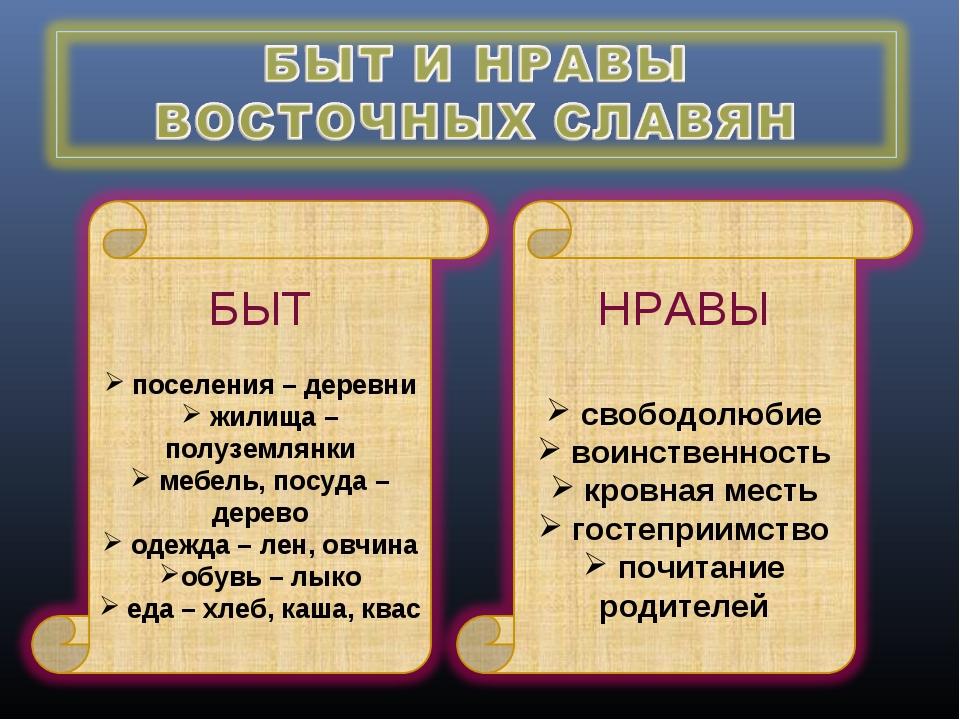 картинки древних славян их быт нравы обычаи верования тогда будем придумывать