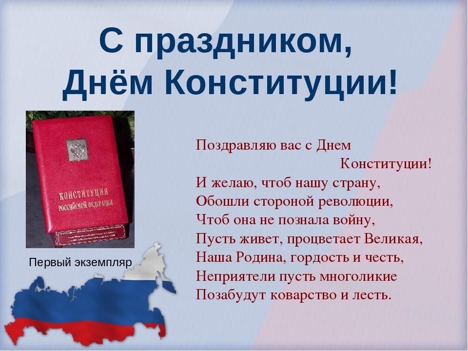 Поздравительные открытки на день конституции