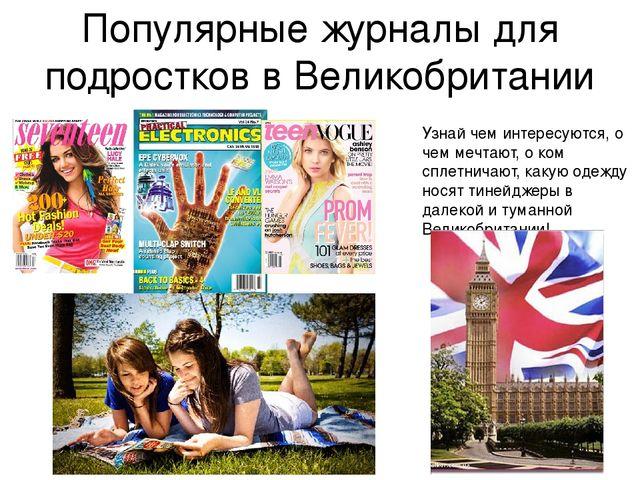 английский презентация подростки в британии