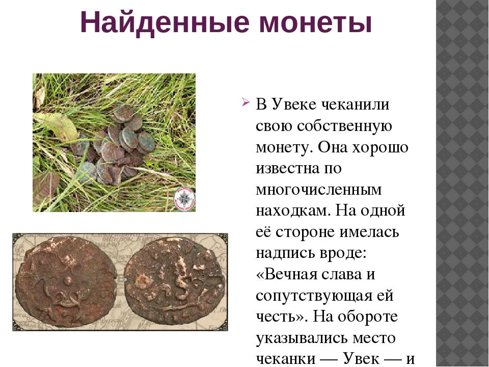 Найденные монеты В Увеке чеканили свою собственную монету. Она хорошо известн...