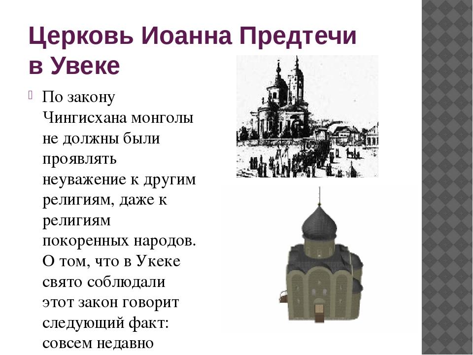 Церковь Иоанна Предтечи вУвеке По закону Чингисхана монголы не должны были п...