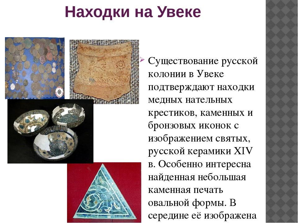 Находки на Увеке Существование русской колонии в Увеке подтверждают находки м...