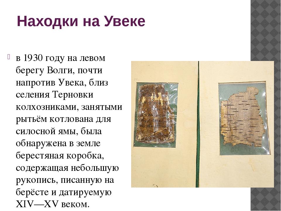 Находки на Увеке в 1930 году на левом берегу Волги, почти напротив Увека, бли...