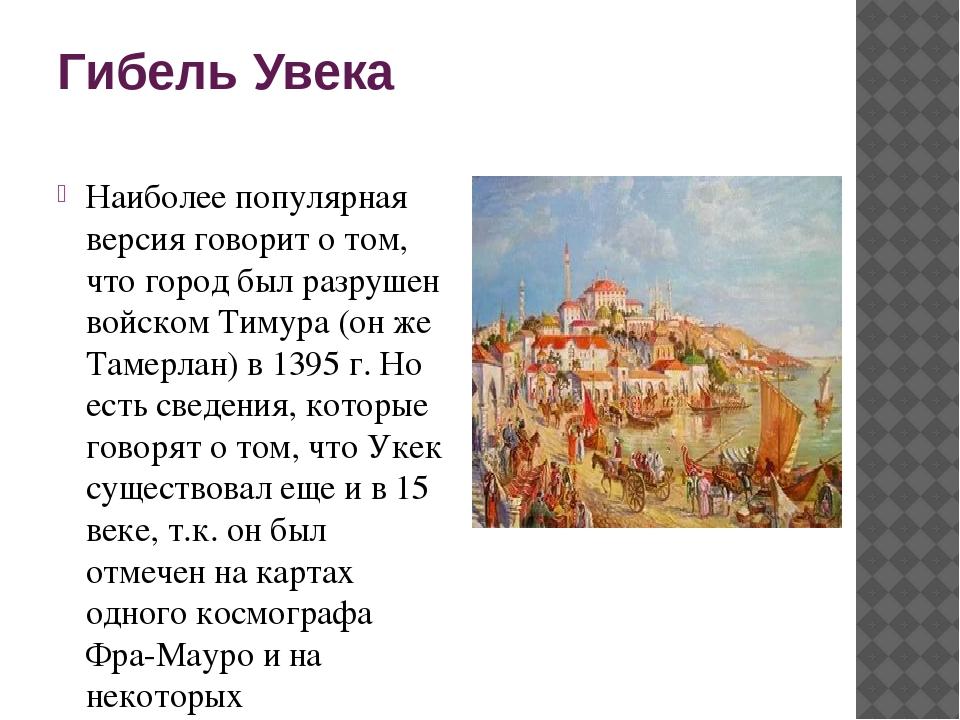 Гибель Увека Наиболее популярная версия говорит о том, что город был разрушен...