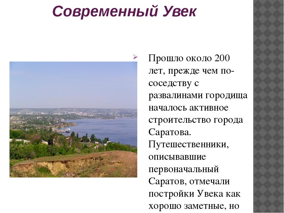 Современный Увек Прошло около 200 лет, прежде чем по-соседству с развалинами...