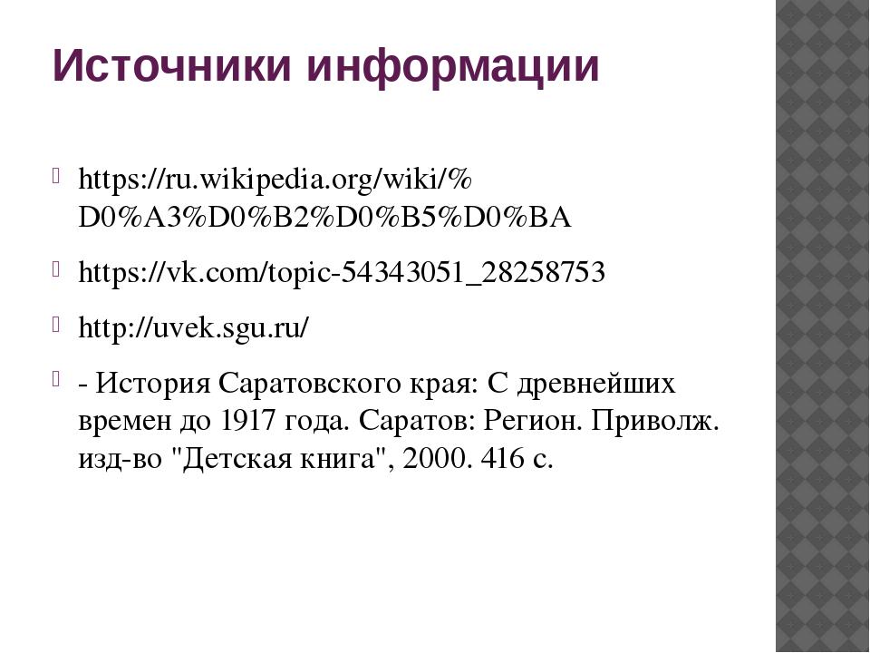 Источники информации https://ru.wikipedia.org/wiki/%D0%A3%D0%B2%D0%B5%D0%BA h...