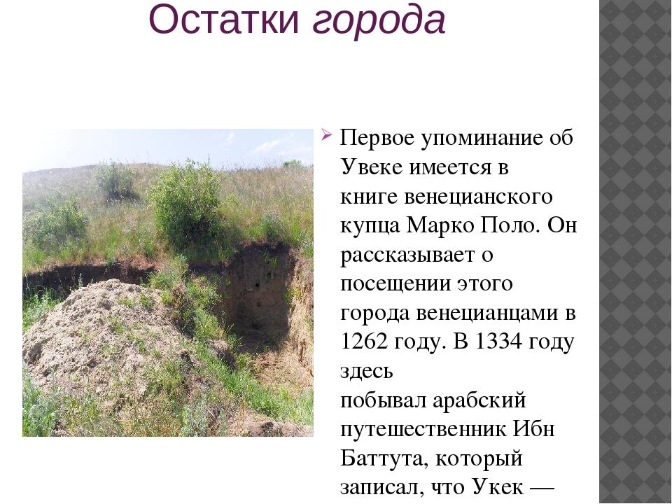 Остатки города Первое упоминание об Увеке имеется в книгевенецианского купца...