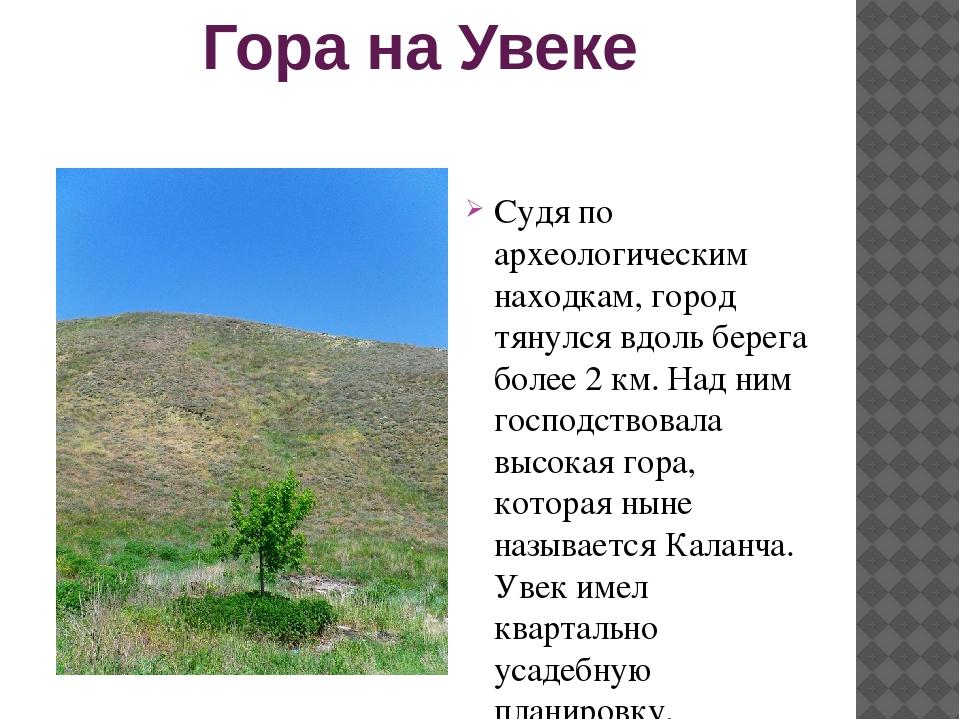 Гора на Увеке Судя по археологическим находкам, город тянулся вдоль берега бо...