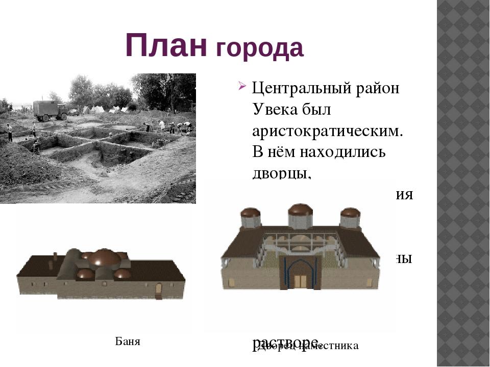 План города Центральный район Увека был аристократическим. В нём находились д...