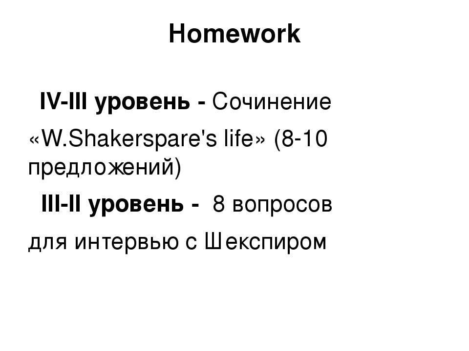 Homework IV-III уровень - Сочинение «W.Shakerspare's life» (8-10 предложений)...