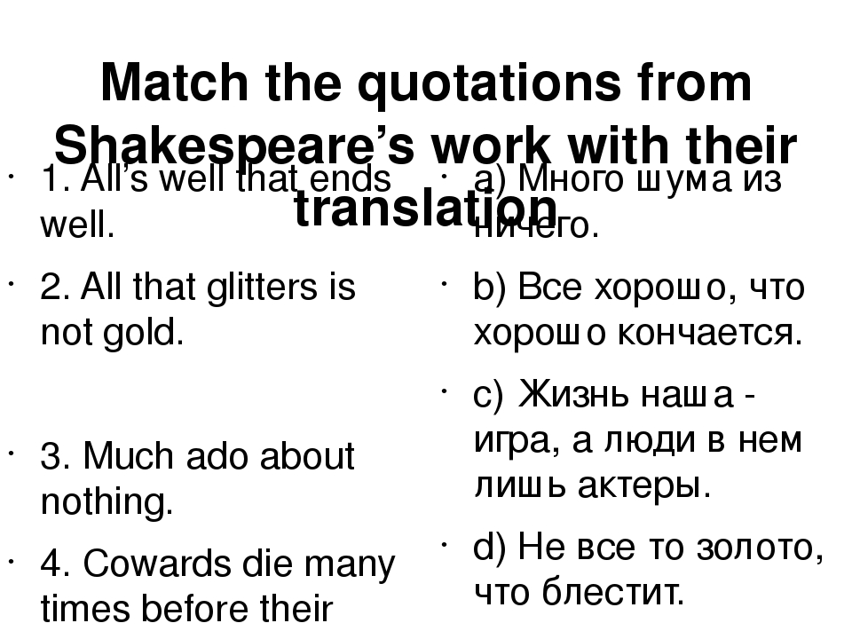 Match the quotations from Shakespeare's work with their translation 1. All's...