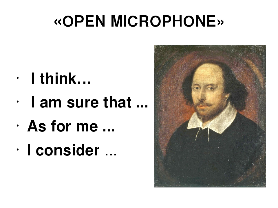 «OPEN MICROPHONE» I think… I am sure that ... As for me ... I consider ...