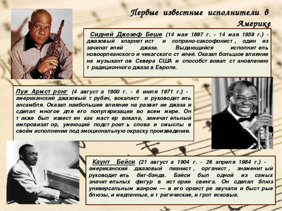 a biography and life work of louis armstrong an american jazz musician Louis daniel armstrong (august 4, 1901 - july 6, 1971), nicknamed satchmo, satch, and pops, was an american trumpeter, composer, singer and occasional actor who was one of the most influential figures in jazz.