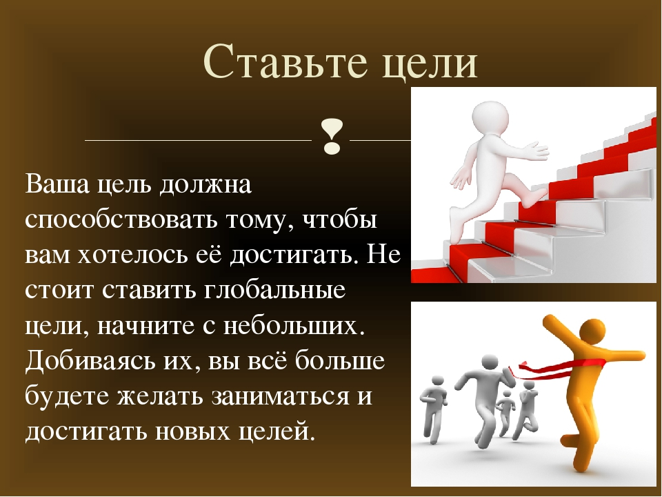 Поздравления реализация целей