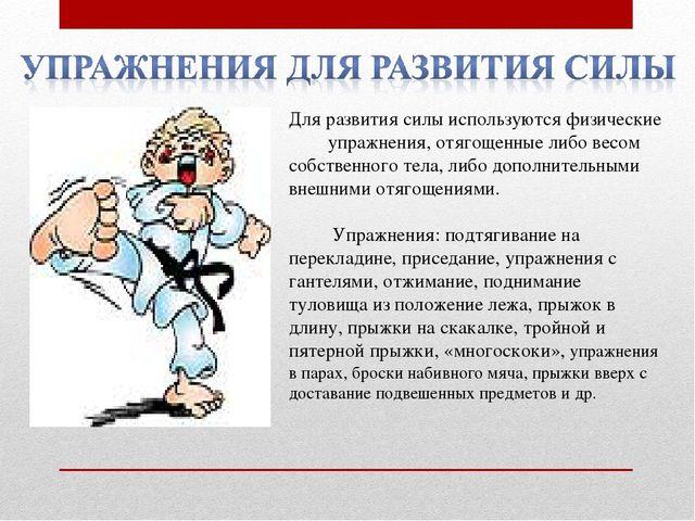 Презентация Физические качества человека  Для развития силы используются физические упражнения отягощенные либо весом