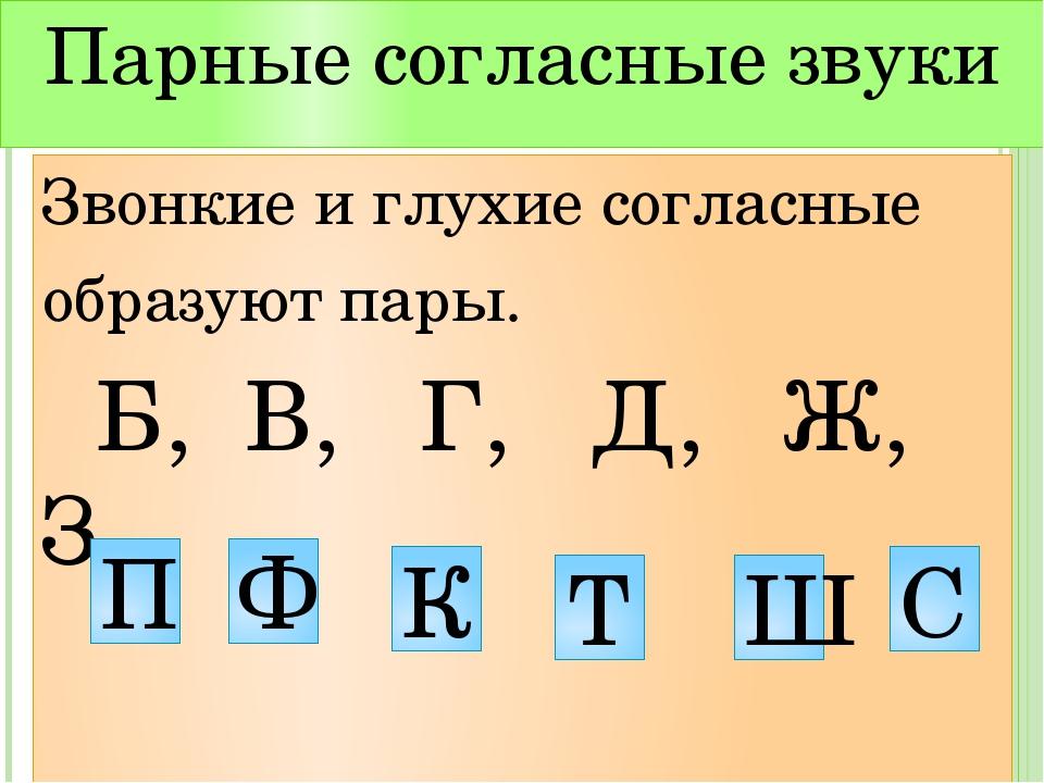 Парные согласные таблица картинки