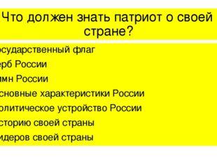 Что должен знать патриот о своей стране? Государственный флаг Герб России Гим