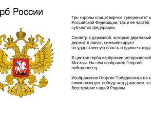 Герб России Три короны олицетворяют суверенитет как всей РоссийскойФедерации