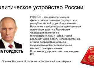 Политическое устройство России РОССИЯ - это демократическое федеративное прав