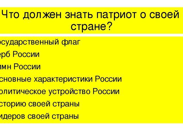 Что должен знать патриот о своей стране? Государственный флаг Герб России Гим...