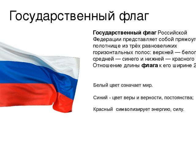 Государственный флаг Государственный флагРоссийской Федерации представляет...