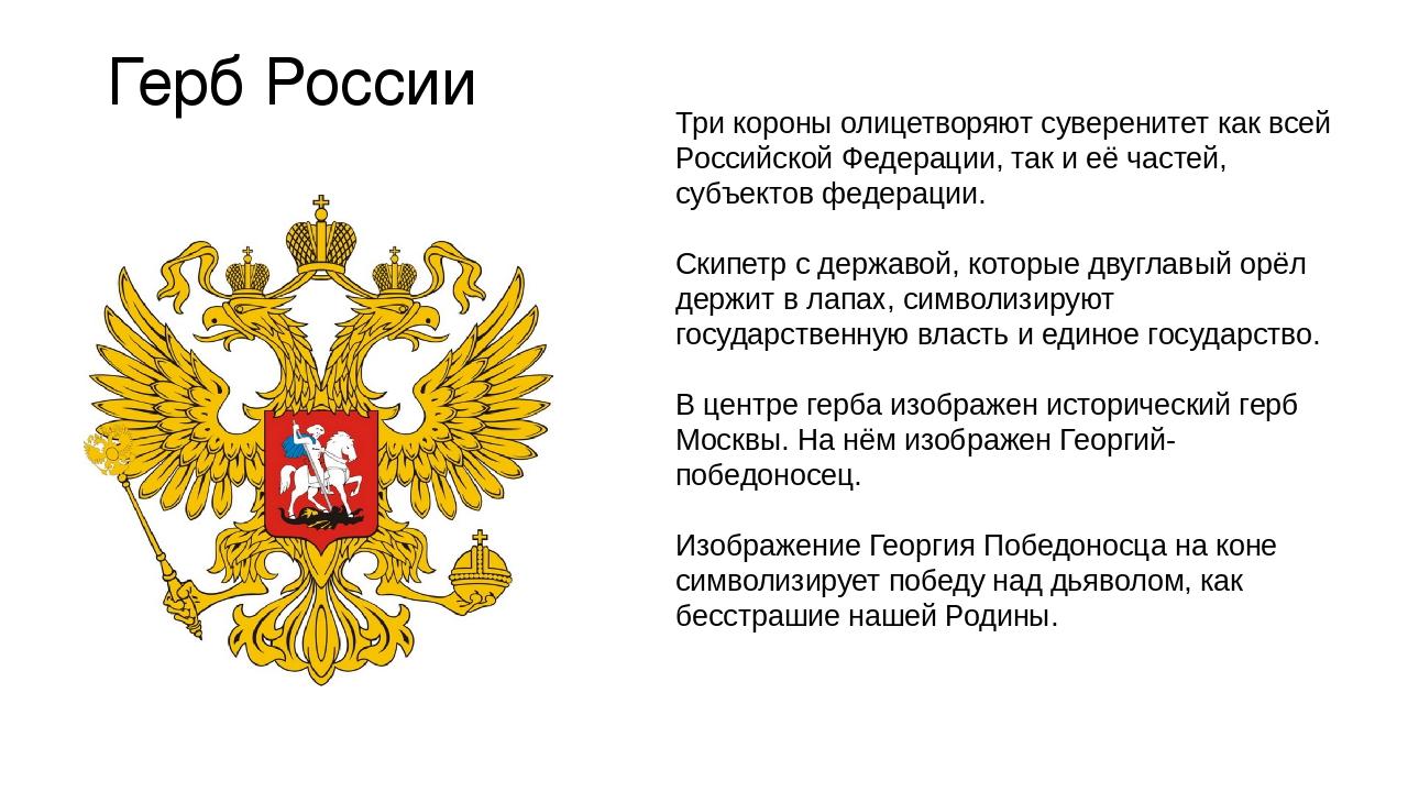 Герб России Три короны олицетворяют суверенитет как всей РоссийскойФедерации...