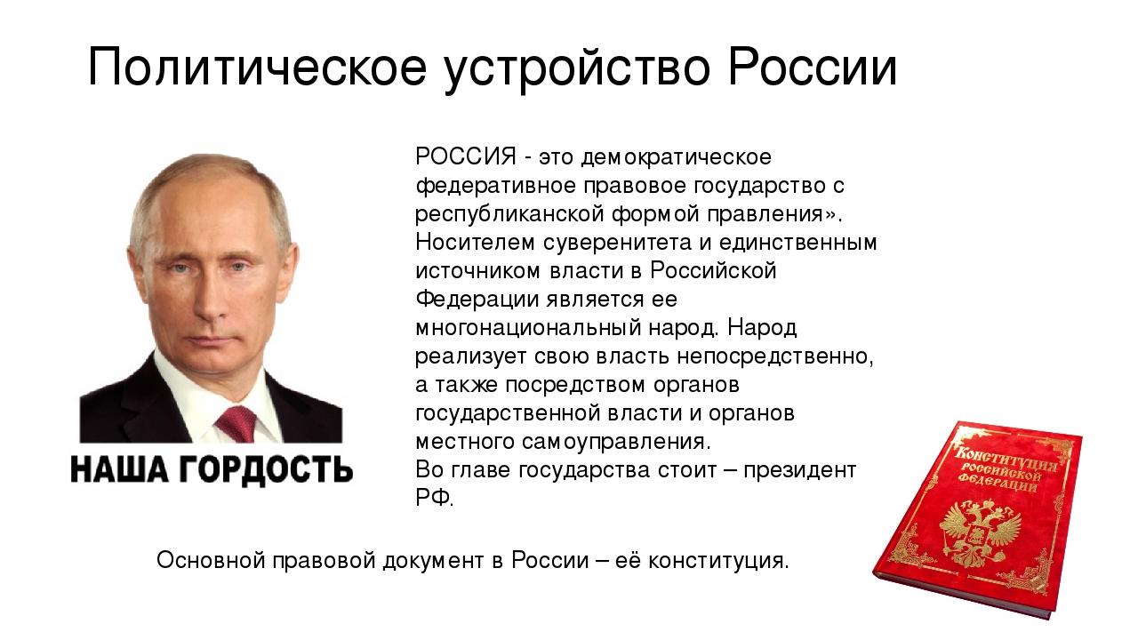 Политическое устройство России РОССИЯ - это демократическое федеративное прав...