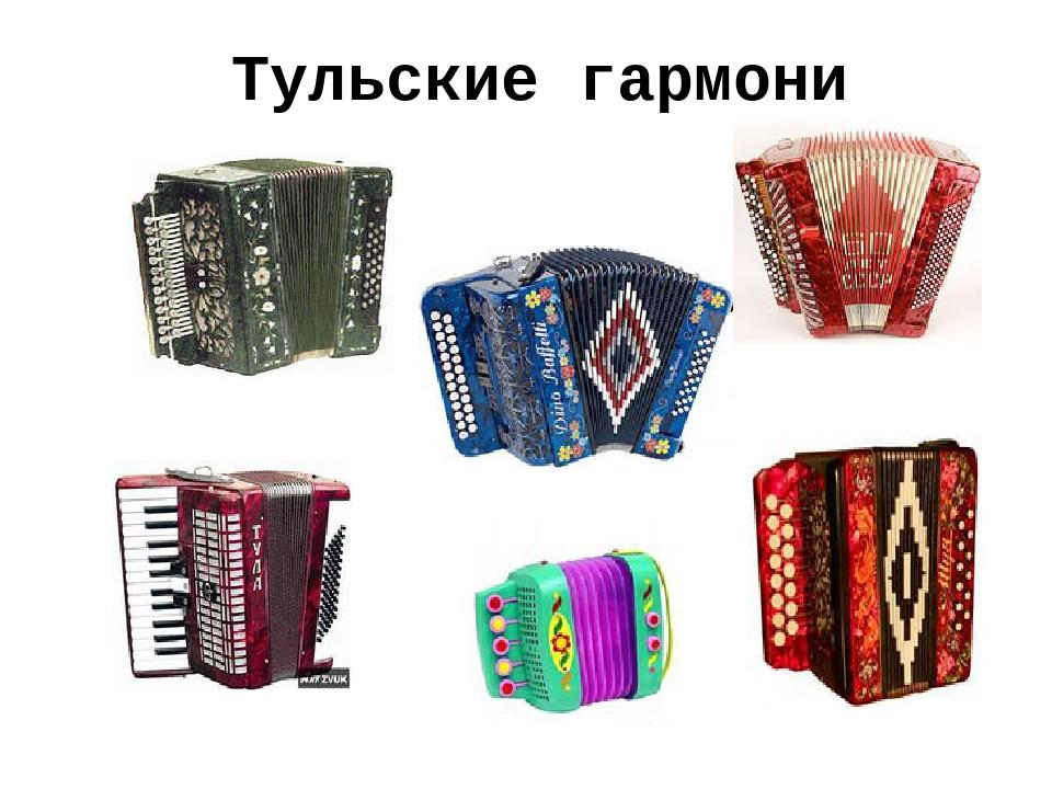Тульские гармони