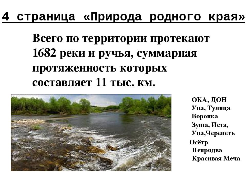 4 страница «Природа родного края» Всего по территории протекают 1682 реки и р...