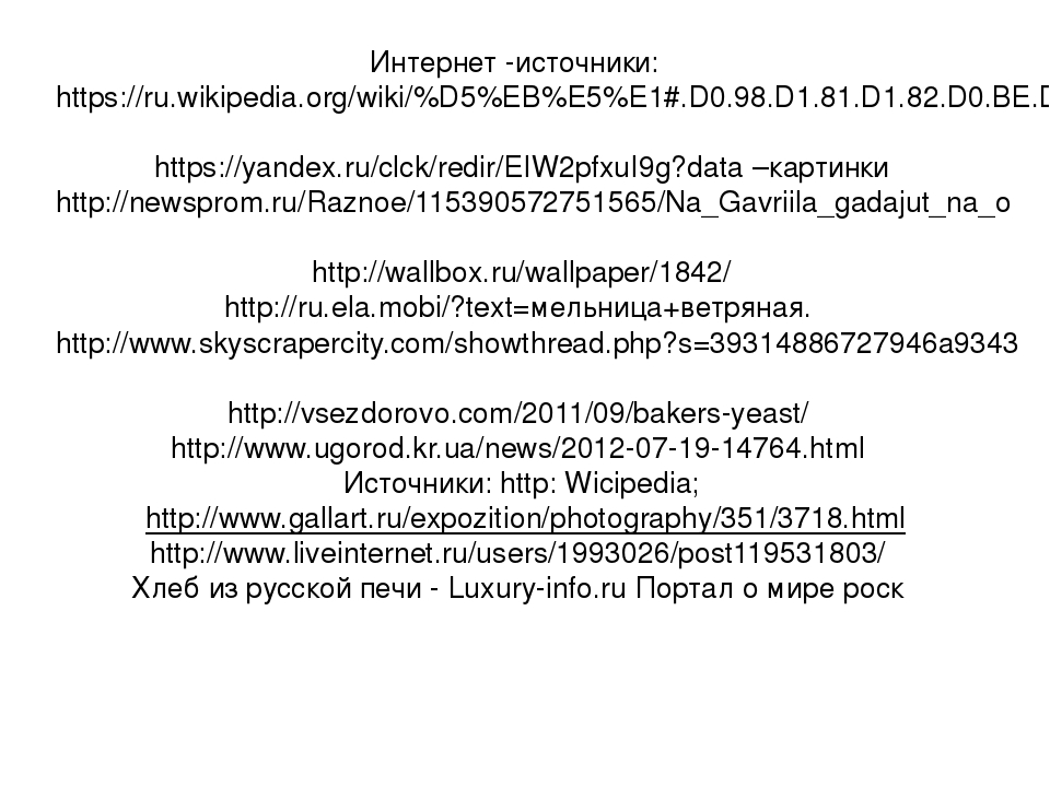 Интернет -источники: https://ru.wikipedia.org/wiki/%D5%EB%E5%E1#.D0.98.D1.81....