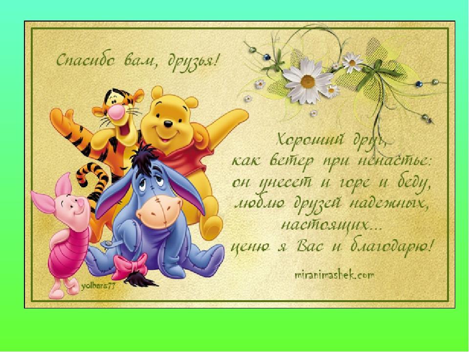 Дружба открытки и стихи