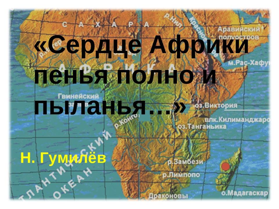 «Сердце Африки пенья полно и пыланья…» Н. Гумилёв
