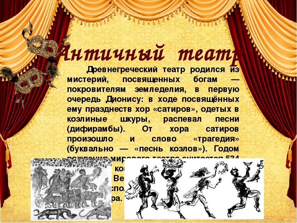 правильнее картинки по античному театру время работы