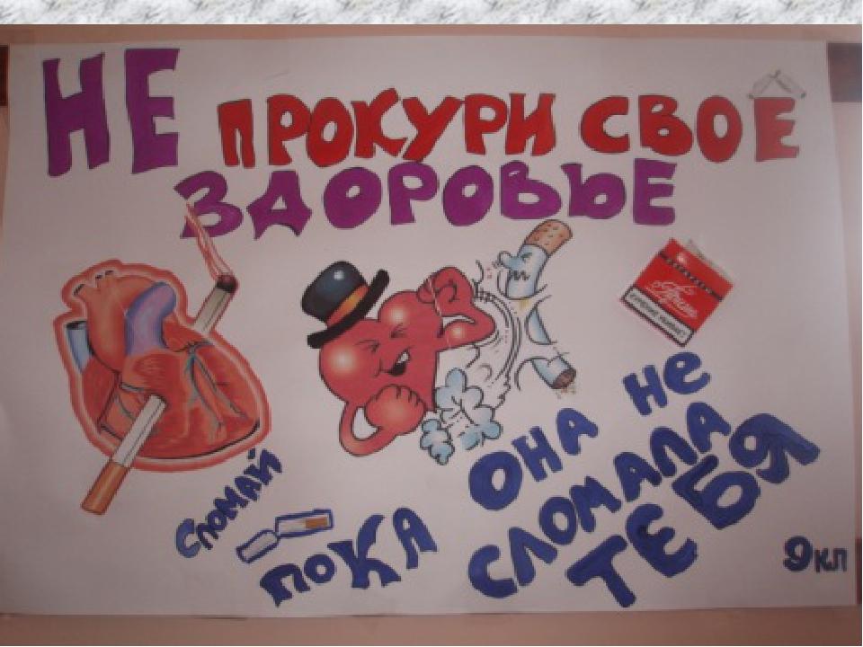 плакат о вреде курения своими руками фото начала