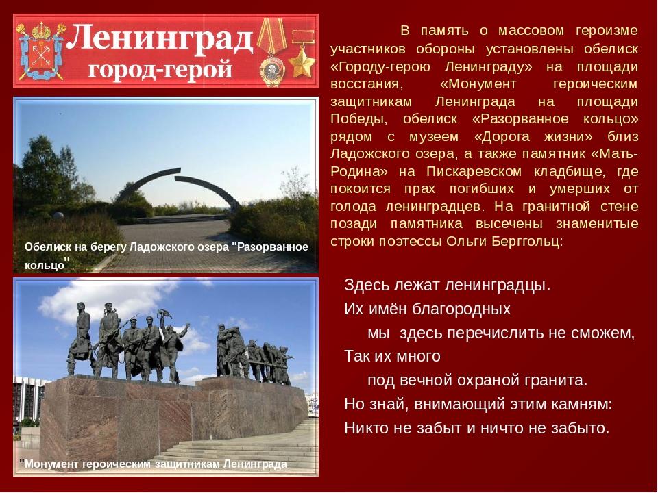 Картинки городов героев в великой отечественной войне с описанием, картинки
