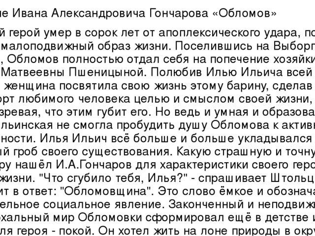Обломов и «другие» (сочинение-миниатюра по 8 главе романа..