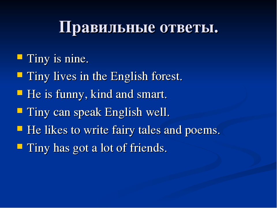 Правильные ответы. Tiny is nine. Tiny lives in the English forest. He is funn...
