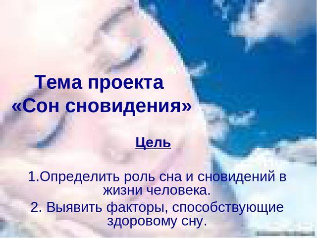 Доклад о сне и сновидениях 7726