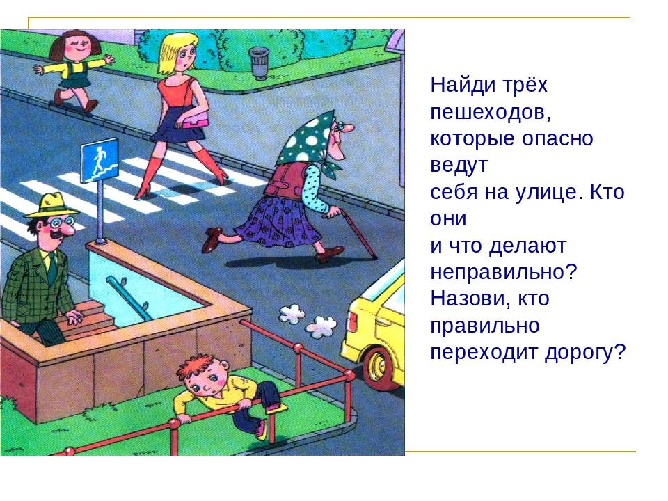 картинки с правилами поведения на улице практичная незаметная