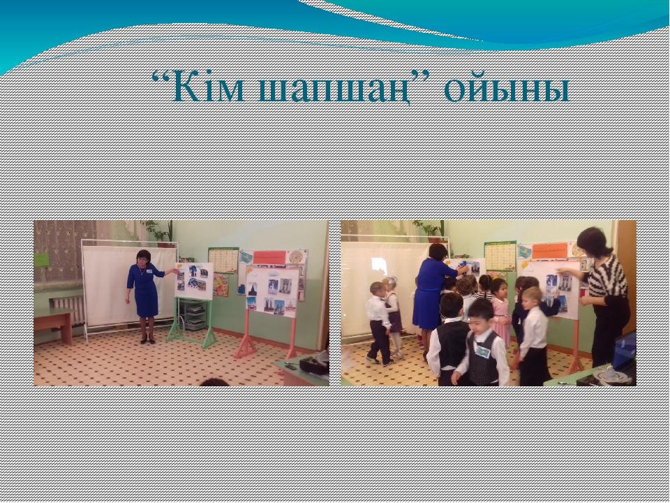 """""""Кім шапшаң"""" ойыны"""