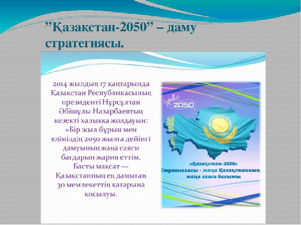 """Қазақстан-2050"" – даму стратегиясы."