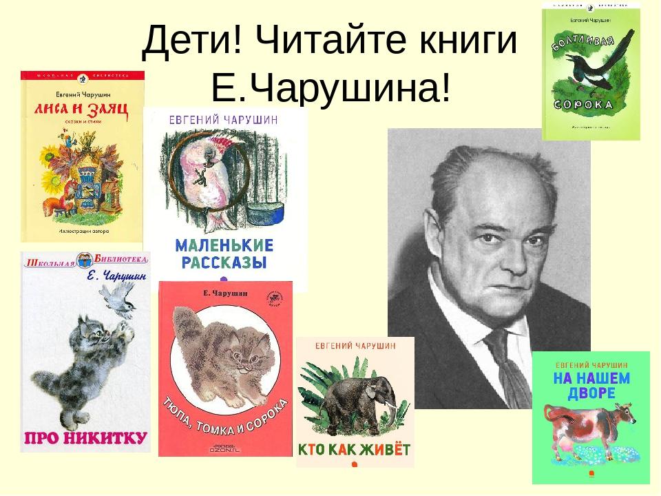 мамалыгу фото книги чарушина юмором встретить