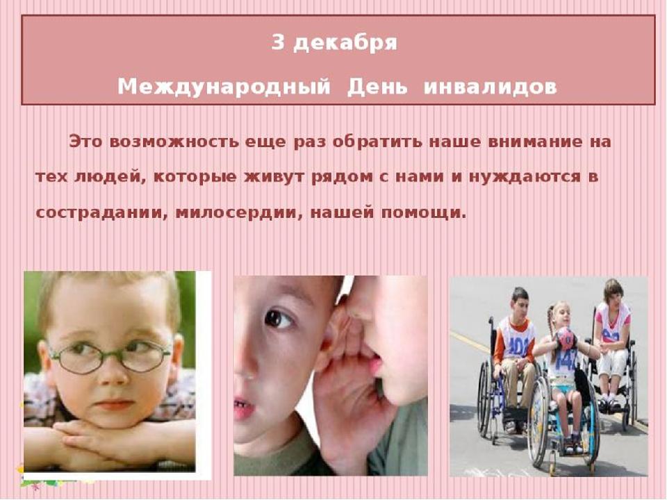 Поздравить на дому инвалидов стихи для детей