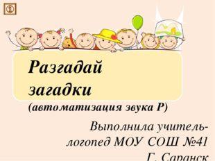 Выполнила учитель-логопед МОУ СОШ №41 Г. Саранск Коровина Н.Г. Разгадай зага