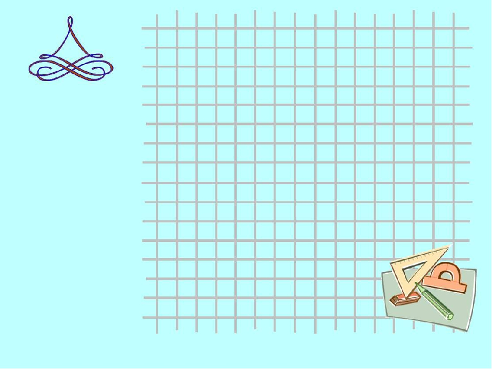 Фон для презентации по математике картинки