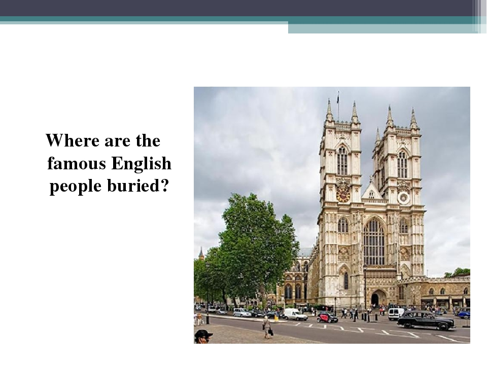 Where are the famous English people buried?