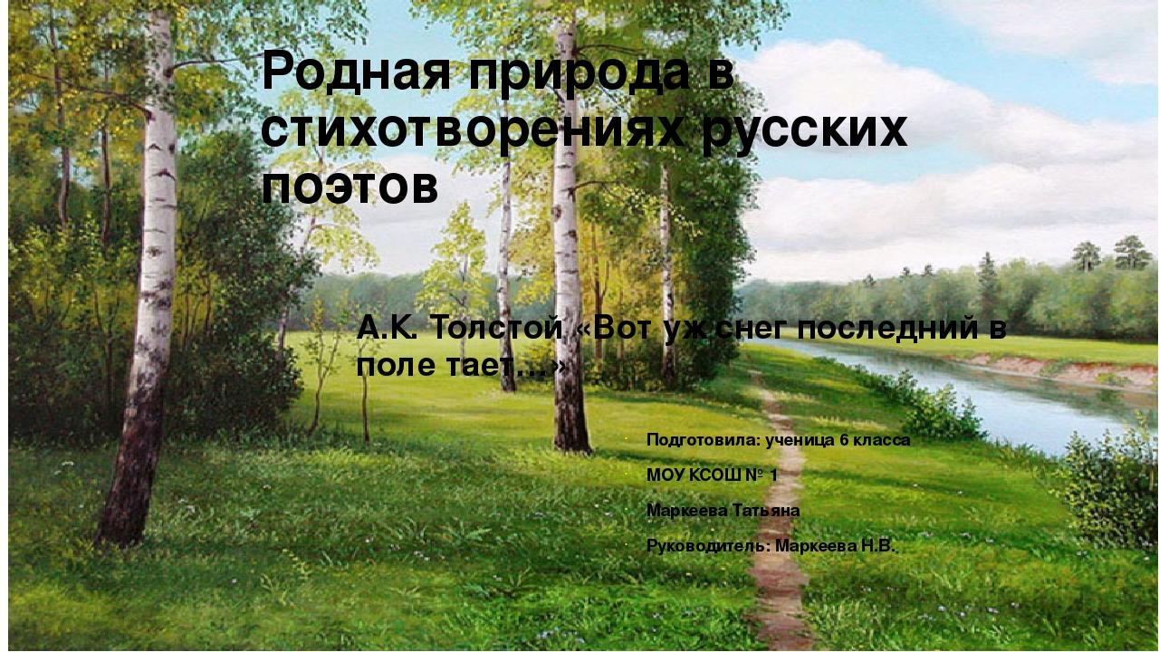 поклонники спрашивали, родная природа в русской поэзии с картинками использованием