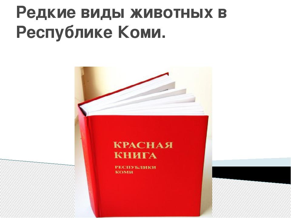 Красная книга республики коми в картинках